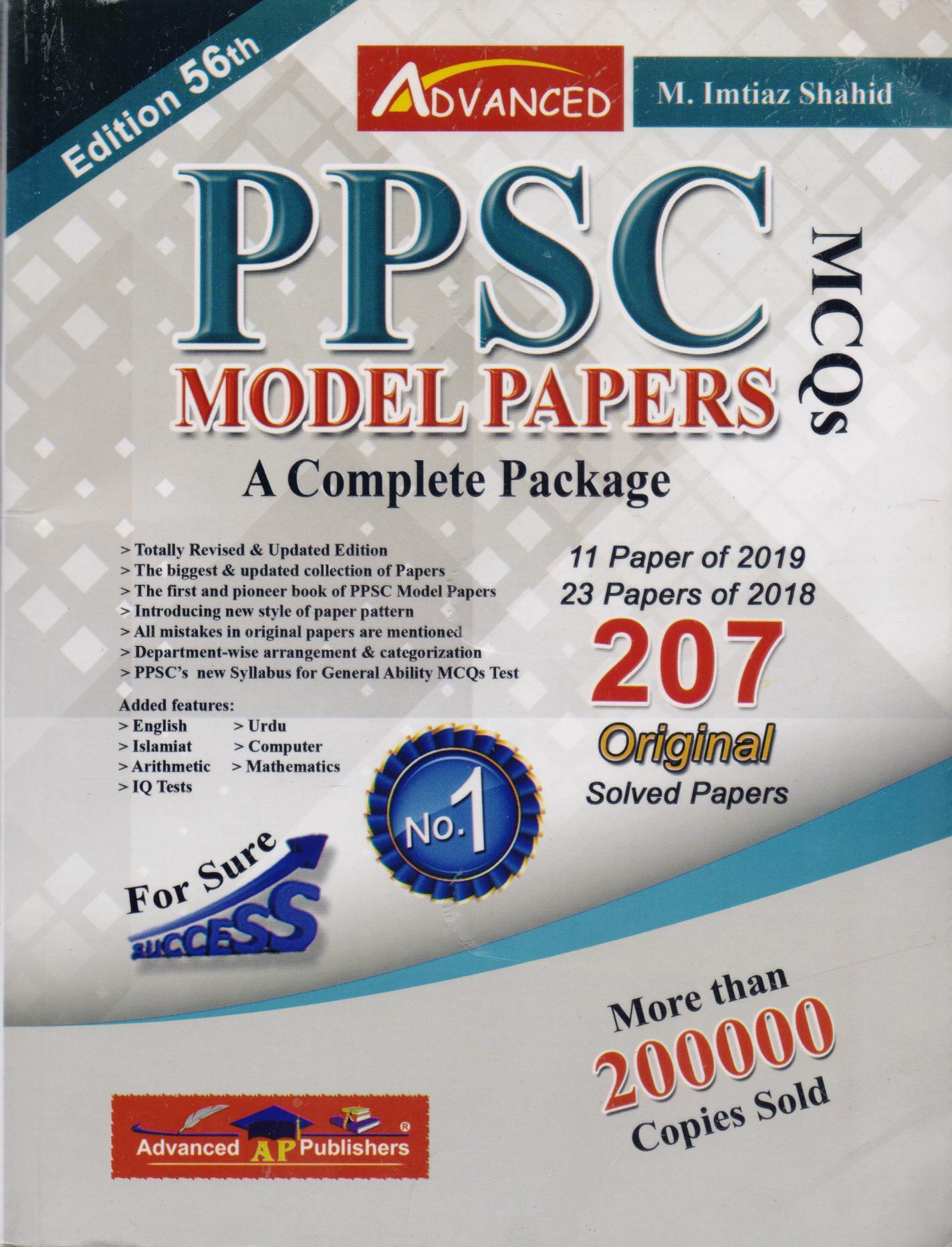 Advanced PPSC Model Papers MCQs A complete Package by M  Imtiyaz Shahid