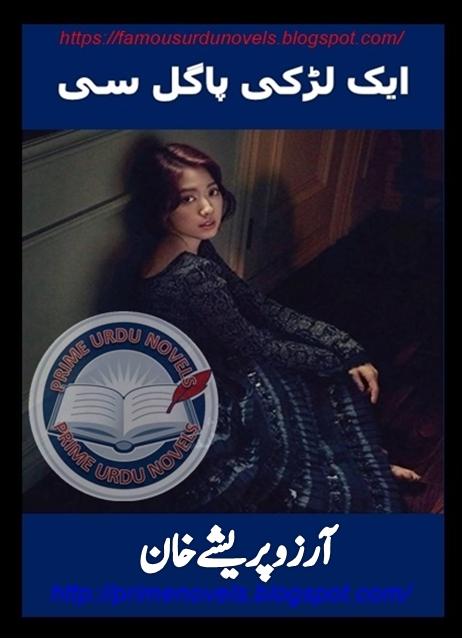 Aik larki pagal pagal si novel by Razia Jameel best selling urdu reading book