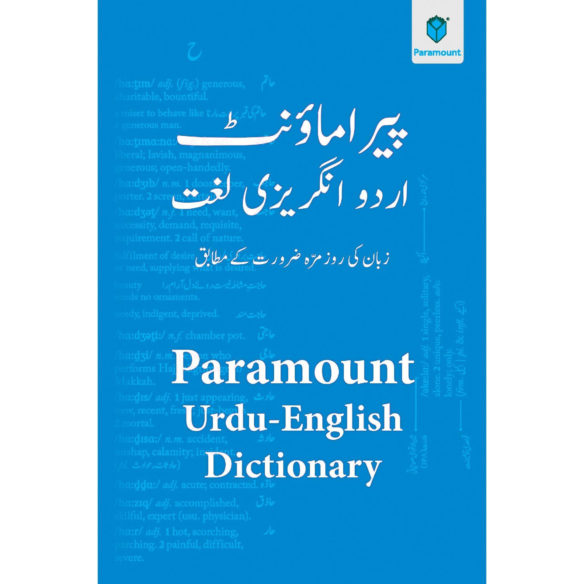 Urdu/English