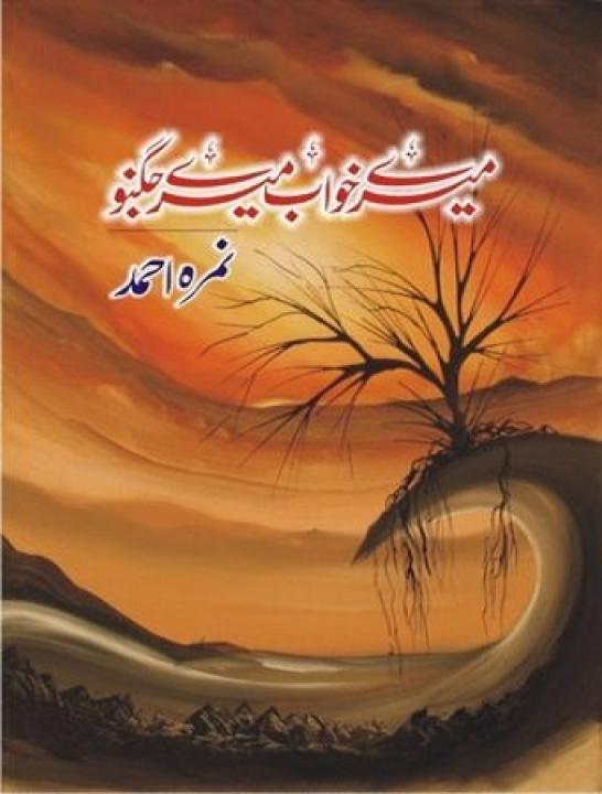 Mere Khawab Mere Jugnoo Urdu novel by Nemra Ahmed Nimra Ahmed Best selling urdu reading book