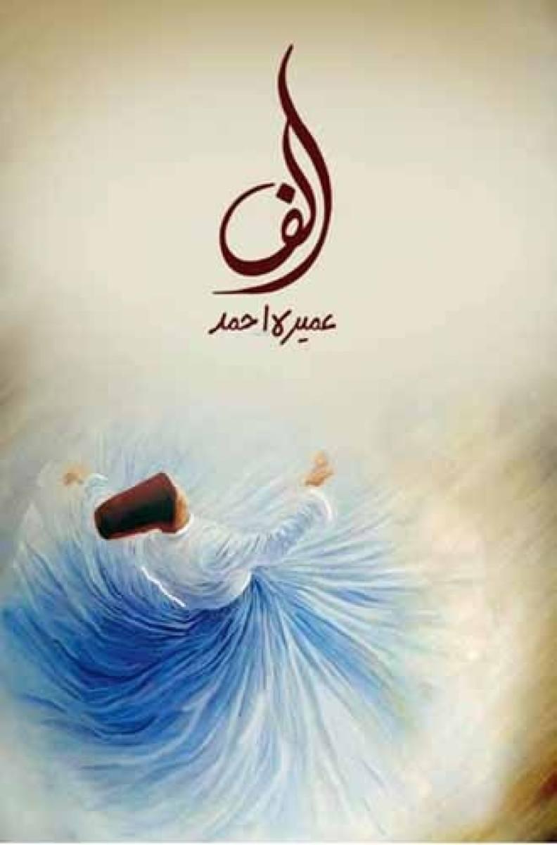 Alif urdu novel By Umaira Ahmed best selling urdu reading book