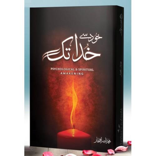 Khud Say Khuda Tak by Muhammad Nasir Iftekhar best selling urdu reading books