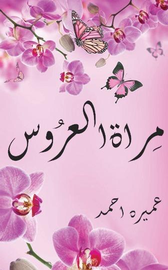 Mira Tul Aroos Urdu Novel by Nimra Ahmed Best selling urdu reading book