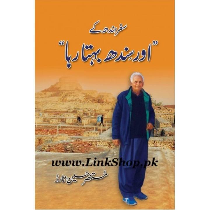 Aur Sindh Behta Raha by Mustansar Hussain Tarar best selling urdu reading book