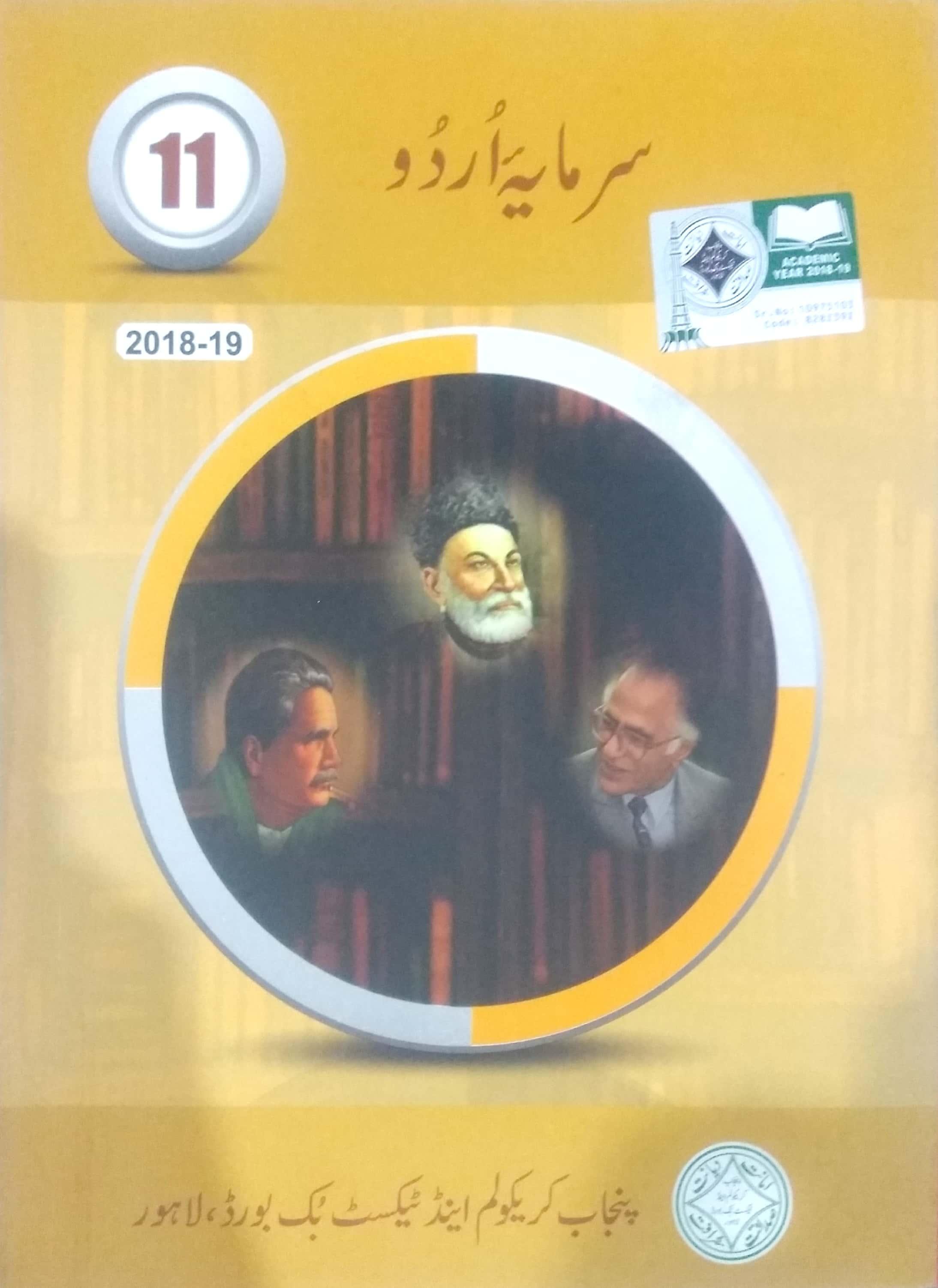 Sarmaya Urdu Class 11 ( PTB )