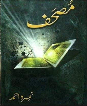 Mushaf Urdu novel by Nemra Ahmed Nimra Ahmed Tarar Best selling urdu reading book