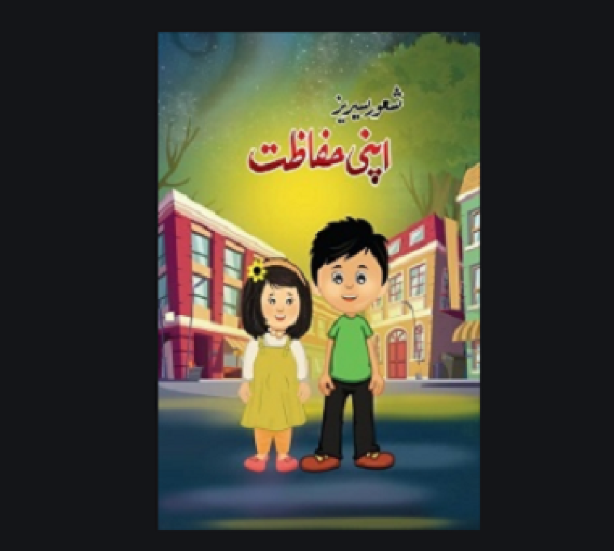 Apni Hifazat urdu novel By Umaira Ahmed best selling urdu reading book
