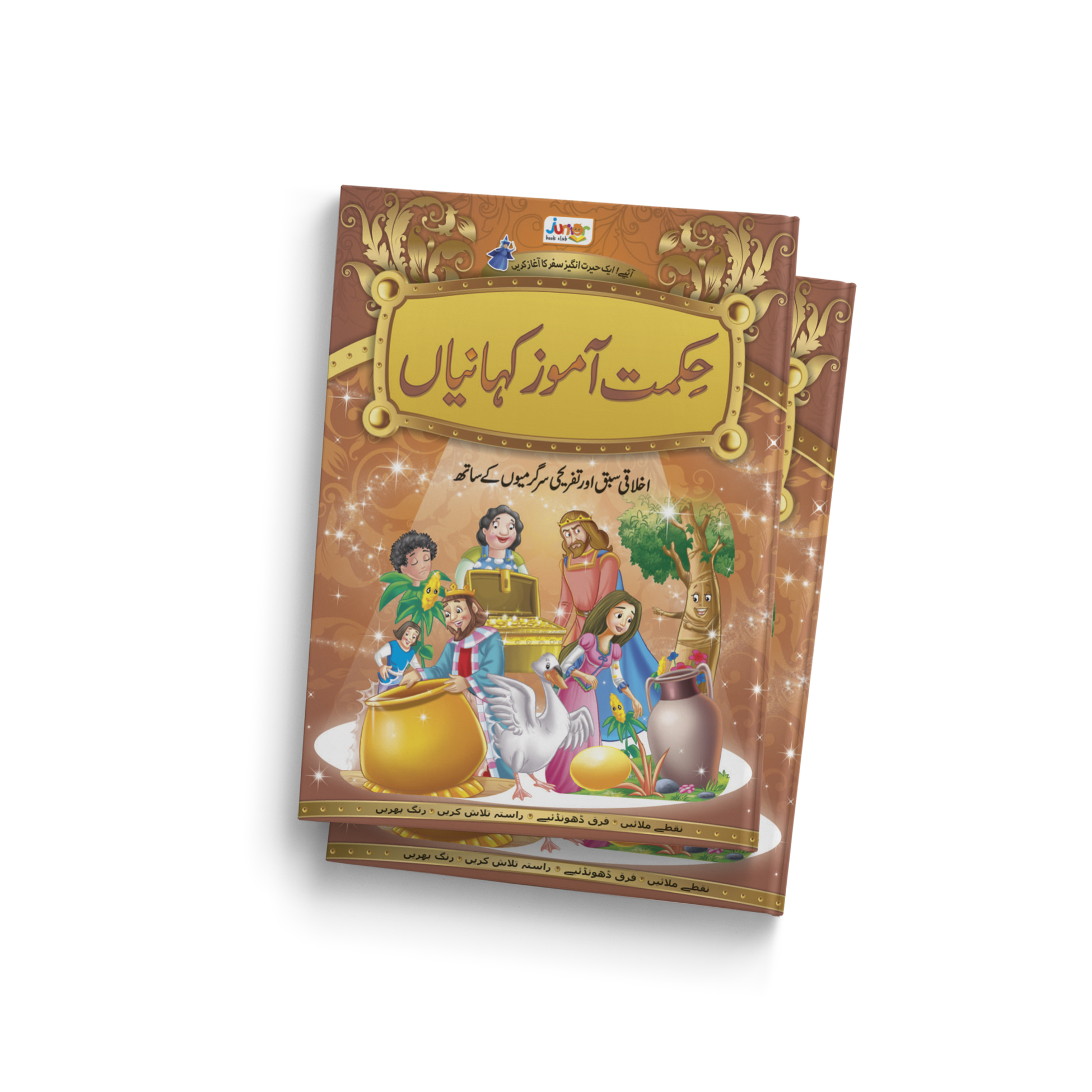 """Hikmat Amoz Kahaniyan"" (6 in 1) Stories Collection Book - Urdu Fairy Tales for Kids"