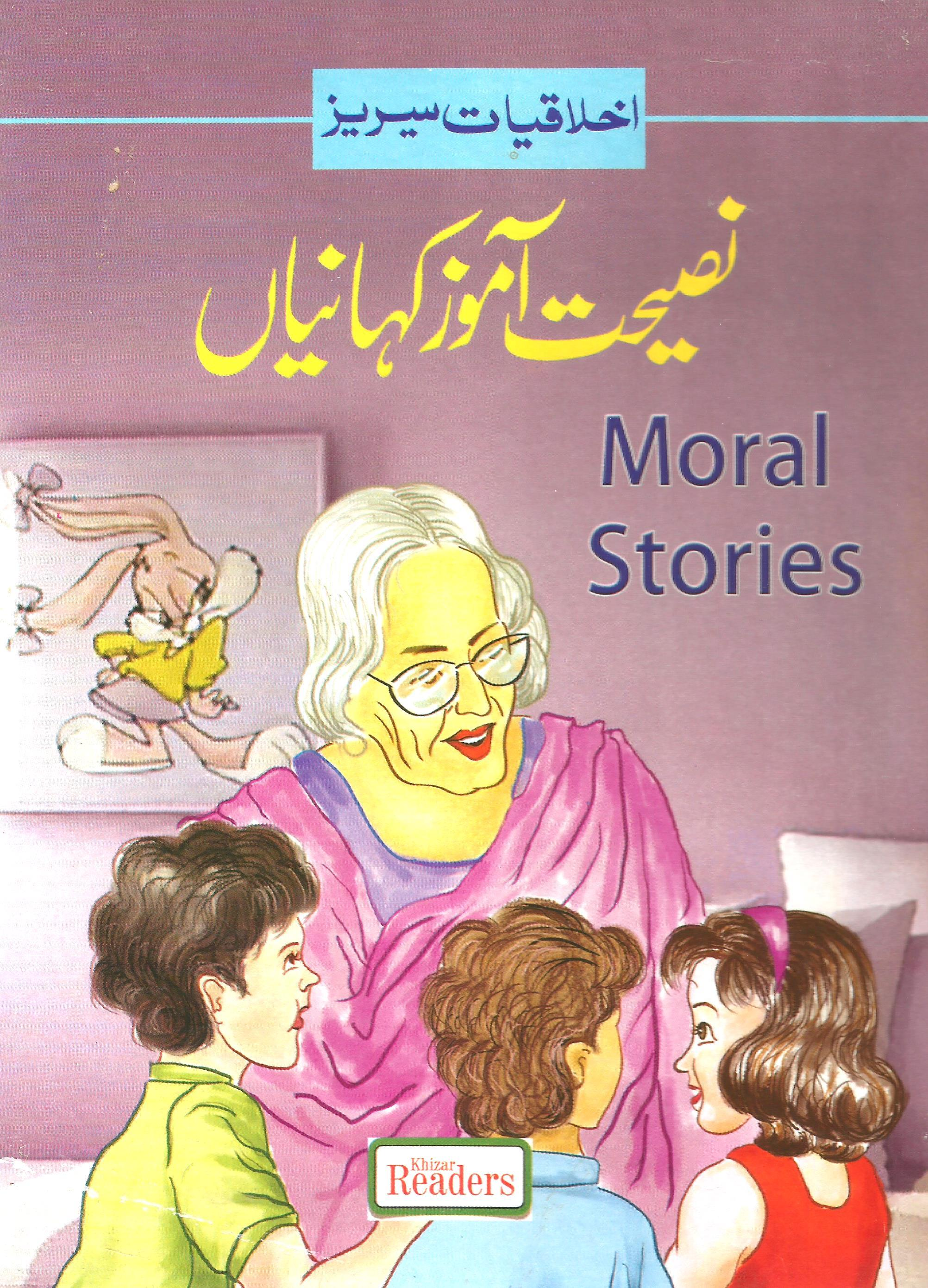Moral Stories For Kids - Urdu - Large Size