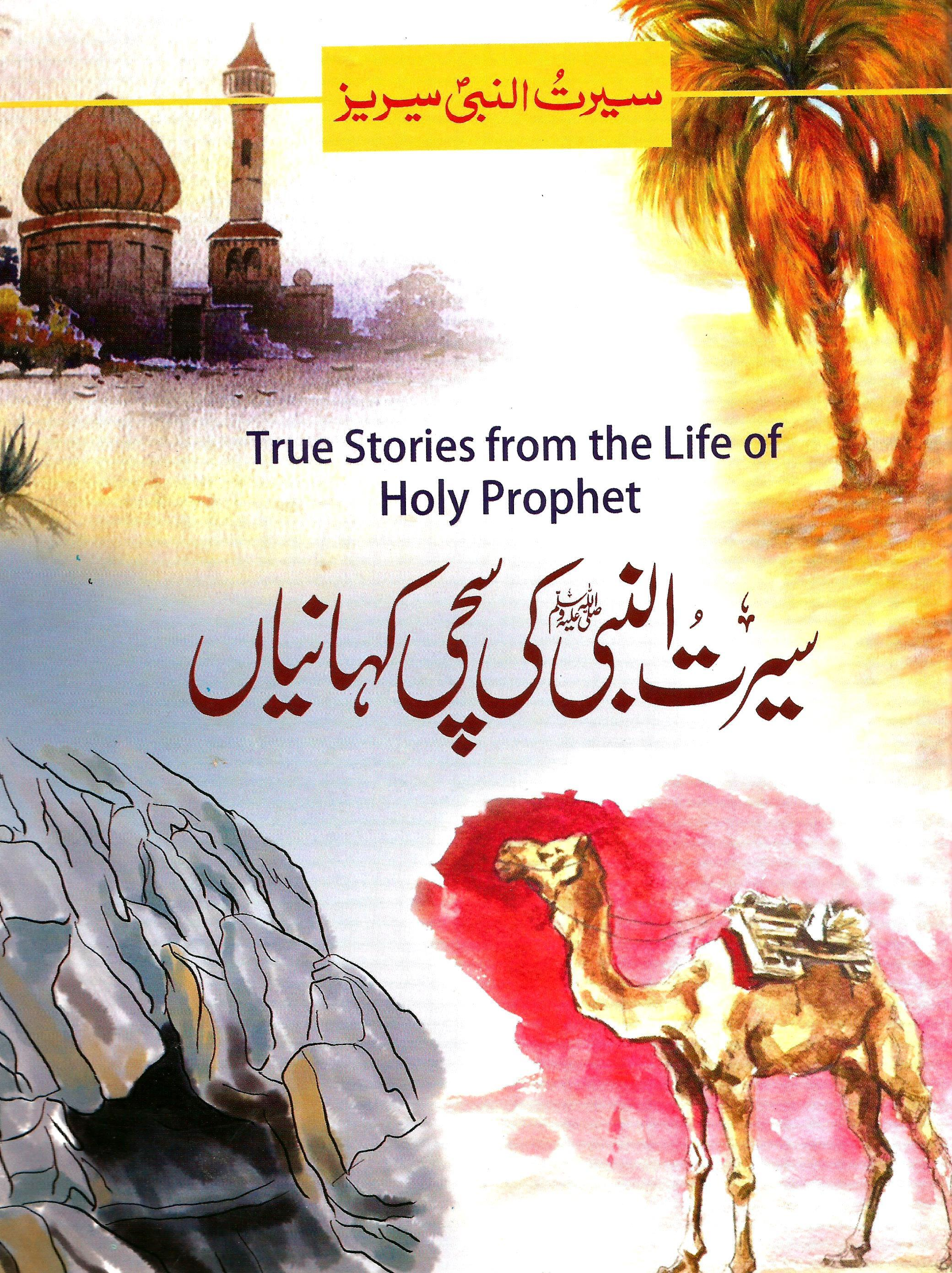 True Stories From The Life Of Holy Prophet - Urdu - Large Size